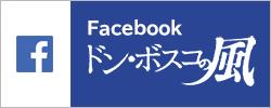 Facebook「ドン・ボスコの風」